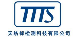 天纺标(天津)检测科技有限公司
