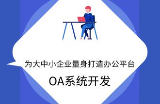 OA系统开发