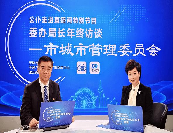 天津市城市管理委员会