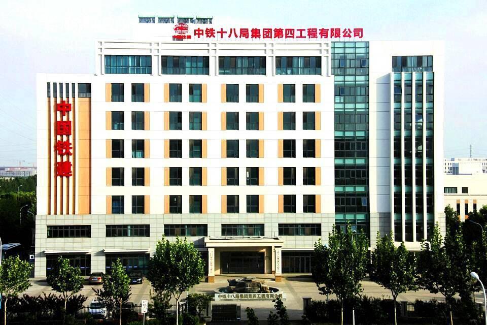中铁十八局集团第四工程有限公司