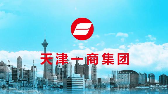 天津一商投资有限公司