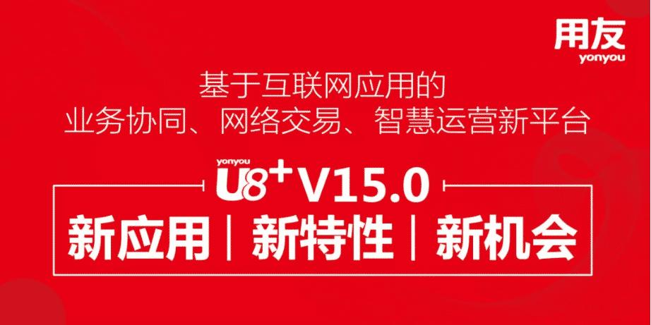 用友U8+ v15.0新发布