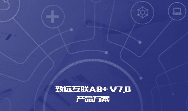 企业协同致远互联V7.0发布