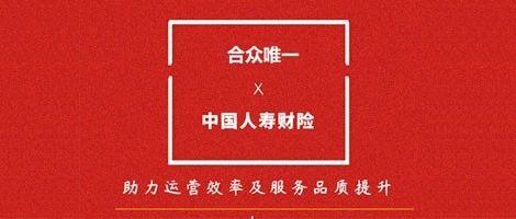 【重磅】红圈CRM助力中国人寿财险提升客户服务品质,激活无限可能