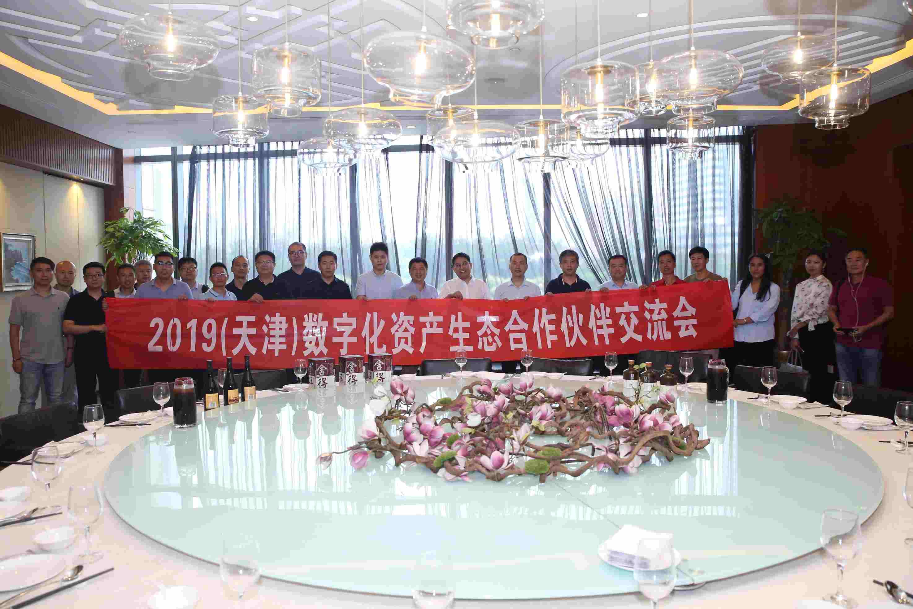 2019(天津)数字化资产生态合作伙伴交流会