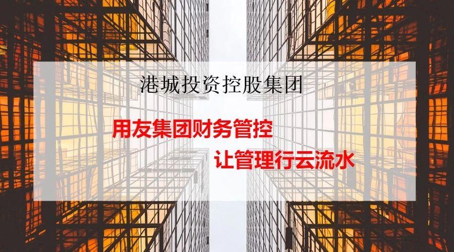港城投资:用友集团财务管控 让管理行云流水