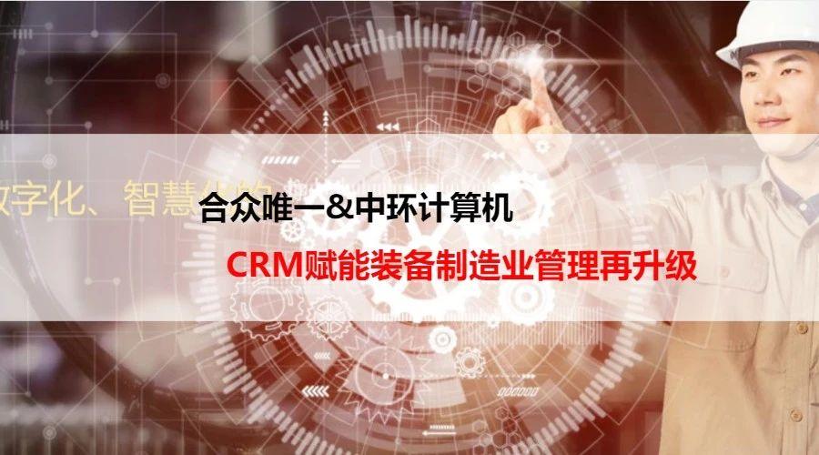 中环计算机: CRM赋能电子信息产业管理再升级