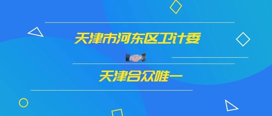 """天津市东丽区卫计委借力""""亚搏app官网下载数字化资产"""",推进内控业务管理流程"""