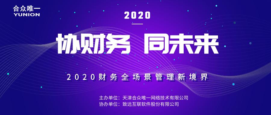 """亚搏app官网下载唯一携手致远互联成功举办 """"协财务 同未来"""" 主题沙龙"""