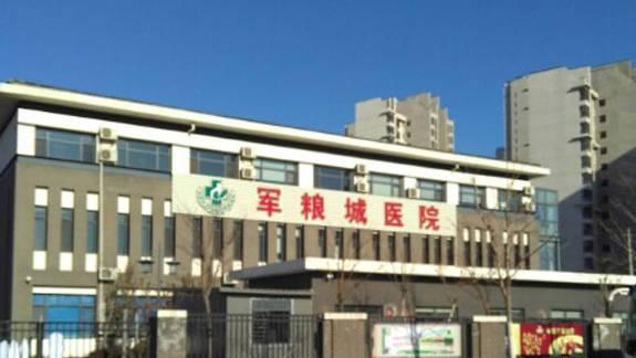 天津市东丽区军粮城医院