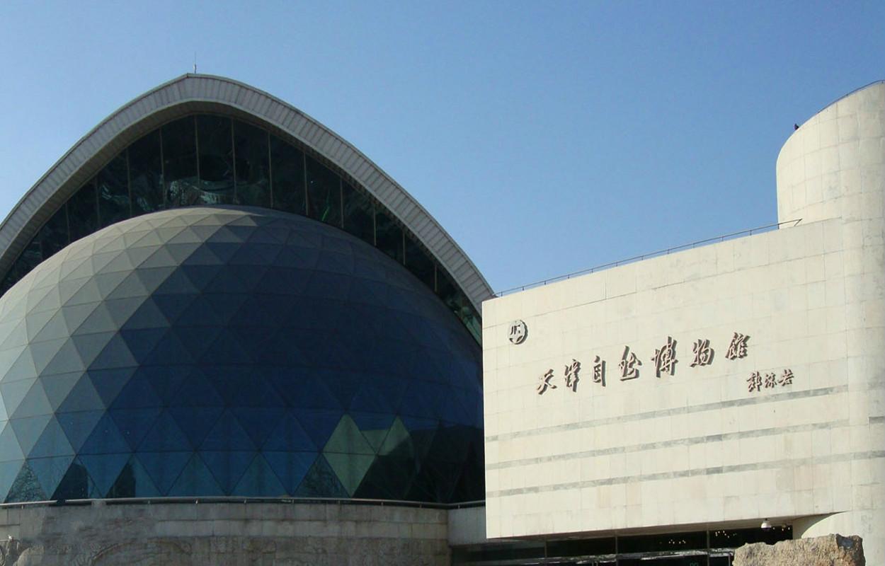 天津自然博物馆